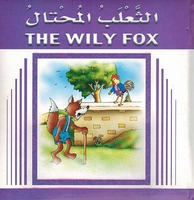 Stories for Children:  The Wily Fox  الثعلب المحتل