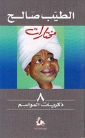 Tayeb Salih 8: Seasons Memories  الطيب صالح