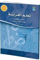 ICO Learn Arabic : Level 11, Part 2 Textbook