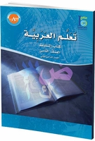 ICO Learn Arabic : Level 8, Part 2 Workbook
