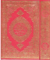 Le Noble Coran (Arabic-French)  القرآن الكريم