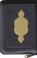 Qur'an Zipper 4 x 5.75 in, Various Colors   القرآن الكريم