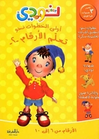 Noddy - First Steps for Learning the Numbers