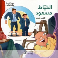 Bayt al-Hikma: Today's Tales: The Happy Tailor  الخياط مسعود