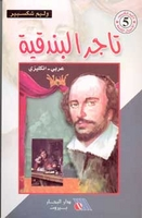 Shakespeare: The Merchant of Venice (Dual English-Arabic)