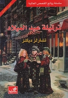 World Best Sellers: A Christmas Carol (Dual En-Ar)