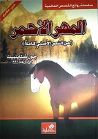 World Best Sellers: The Red Pony (Dual En-Ar)