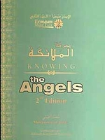 Eeman Made Easy #2: Knowing the Angels