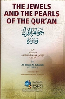 Jewels and the Pearls of the Qur'an  جواهر القرآن ودرره