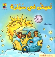 Read Together: We Live in a Car (Ar, HC) نعيش في سيارة