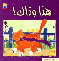 Read Together: This and That (Ar, SC) هذا وذاك!
