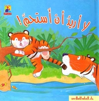 Read Together: I Don't Want to Have a Bath! (Ar, SC) لا أريد أن أستحم!