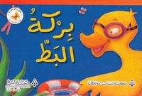 Qira'ah al-Khayal L1:  Birkat al-Bat - Duck Pond Fun