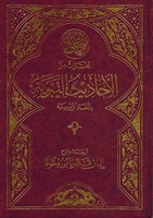 Selection of the Most Recognized and Authentic Hadith (Russian)