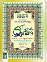 Qur'an Tajweed A/E/R Rainbow Color Coded, with Box Rehal