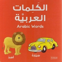 Kalimat al-Arabiya Board Book الكلمات العربية