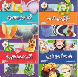Li-man Hadha?  Set of 4 Books  لمن هذا ؟