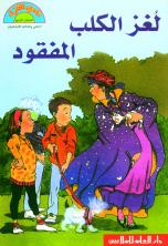 Readers Club: Lughz Al-Kalb Al-Mafkood - Mystery of the Missing Dog