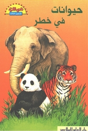 Readers Club: Hayawanat fi Khatar - Endangered Animals