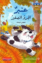 Storyworld Bridges L12: Jumble the Puppy  عنبر الجرو الصغير