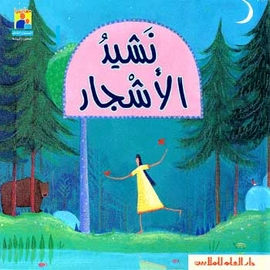 Read Together: The Song of the Trees (Ar, SC) نشيد الأشجار