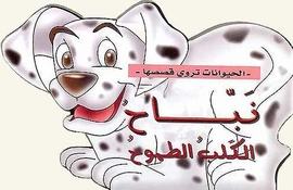 Animals Tell Their Stories-Nabah the Eager Dog  الحيوانات تروي