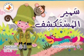 Qira'ah al-Khayal L1:  Samir al-Mustakshef - Edward the Explorer