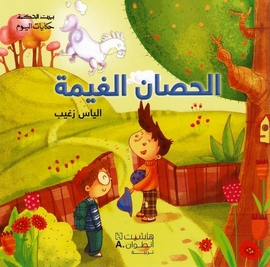 Bayt al-Hikma: Today's Tales: The Cloudy Horse   الحصان الغيمة