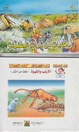 Hikayat min Turat al-Tufula Set of 6 books: No: 31-36)