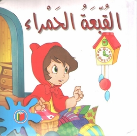 Bambi Series: Little Red Riding Hood  القبعة الحمراء