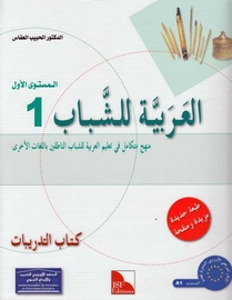 Arabiyah lil-Shabab: Arabic for Young Adults: Workbook L1  الـعـربـيـة للـشـبـاب