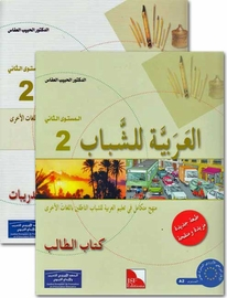 Arabiyah lil-Shabab: Arabic for Young Adults: L2 Set of 2  الـعـربـيـة للـشـبـاب