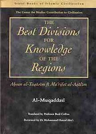 Great Books of Islamic Civilization: Best Divisions For Knowledge of Regions
