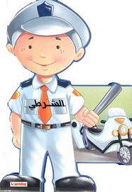 This Is Me-The Police Man الشرطي