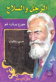 Arms and the Man (Dual English-Arabic)