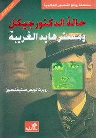 World Best Sellers: The Strange Case of Dr. Jekyll and Mr. Hyde (Dual En-Ar)