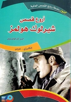 The Greatest Tales of Sherlock Holmes (Dual English-Arabic, Hadithah)