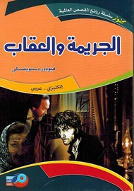 Dostoyevsky: Crime and Punishment (Dual English-Arabic, Hadithah) الجريمة والعقاب