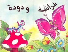 Butterfly and Caterpiller Bi-Fold (Ar) فراشة و دودة