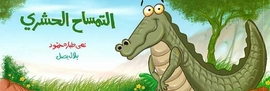 Crocodile (Ar, Long Book, SC) التمساح الحشري