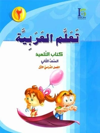 ICO Learn Arabic : Level 2, Part 1 Textbook