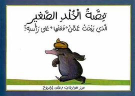 Story of the Little Mole (Ar HC) قصة الخلد الصغير