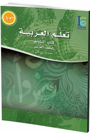 ICO Learn Arabic : Level 10, Part 2 Workbook