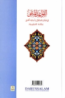 The Beautiful Names and Attributes of Allah (Hardcover)