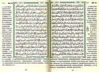 Quran Tajweed Arabic-Chinese