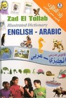 Zad El Tollab Illustrated Dictionary English-Arabic