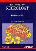 Dictionary of Neurology English-Arabic  معجم طب الأعصاب