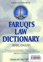 Faruqis Law Dictionary Arabic-English - al-Mujam al-Qanuni  المعجم القانوني