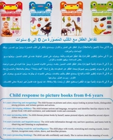 My First Big Book: Learn About (4 large books, English-Arabic)  تعلم عن