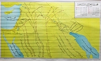 Map: Migration of the Arabs Hanging Wall Map  هجرات العرب